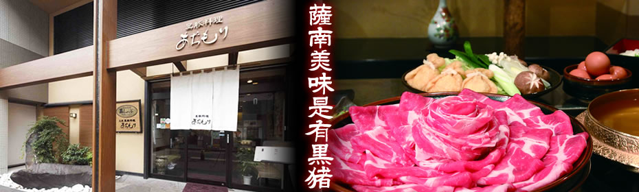 黒豚料理あぢもり 薩摩美味是有黒猪